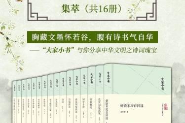 大家小书:大中国古典·诗词集萃(共16册)pdf-epub-mobi-txt-azw3