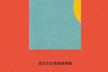 克拉拉与太阳 [英] 石黑一雄pdf-epub-mobi-txt-azw3