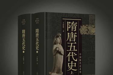 隋唐五代史(上、下)pdf-epub-mobi-txt-azw3