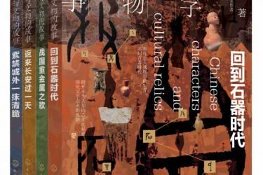 汉字与文物的故事(套装共4册)pdf-epub-mobi-txt-azw3