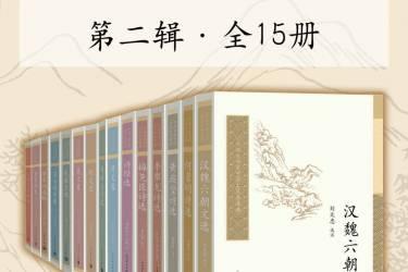 中国古典文学读本丛书典藏·第二辑 全15册pdf-epub-mobi-txt-azw3