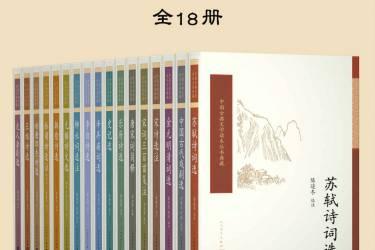 中国古典文学读本丛书典藏:全18册pdf-epub-mobi-txt-azw3