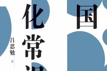 中国文化常识 吕思勉pdf-epub-mobi-txt-azw3