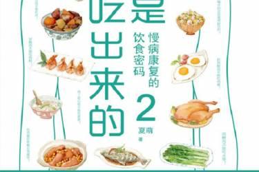 你是你吃出来的2 : 慢病康复的饮食密码 夏萌pdf-epub-mobi-txt-azw3