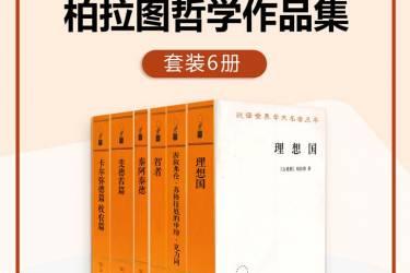 柏拉图哲学作品集(套装6册)pdf-epub-mobi-txt-azw3