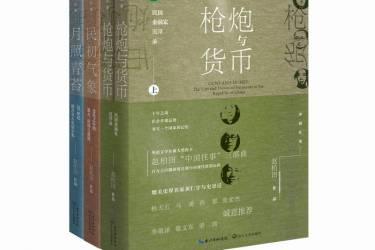 中国往事1905-1949:套装共四册pdf-epub-mobi-txt-azw3