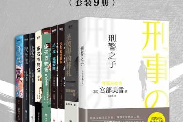宫部美雪精选系列套装(全套9册)pdf-epub-mobi-txt-azw3