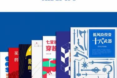 雪球「岛」系列· 投资入门套装(共七册)pdf-epub-mobi-txt-azw3