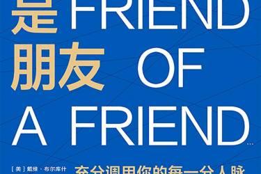 朋友的朋友是朋友 戴维·布尔库什