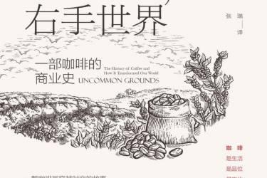 左手咖啡,右手世界:一部咖啡的商业史 [美]马克·彭德格拉斯特pdf-epub-mobi-txt-azw3
