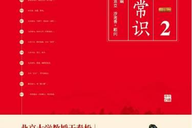 中国文化常识2 干春松pdf-epub-mobi-txt-azw3