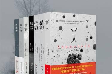 尤·奈斯博警探悬疑小说系列(共6部)pdf-epub-mobi-txt-azw3