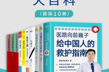 医学养生大百科(套装10册)pdf-epub-mobi-txt-azw3
