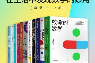 万物皆数学:在生活中发现数学的妙用(套装共12册)pdf-epub-mobi-txt-azw3
