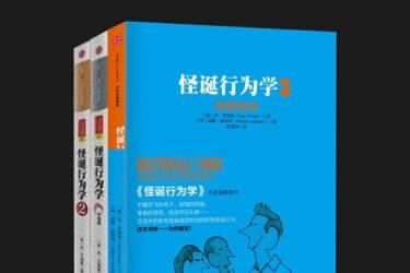 怪诞行为学系列(共三册)pdf-epub-mobi-txt-azw3