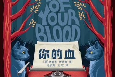 你的血 [美] 西奥多·斯特金pdf-epub-mobi-txt-azw3