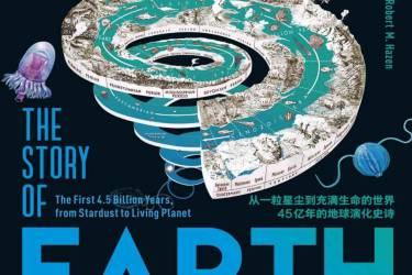 地球的故事【美】罗伯特·哈森pdf-epub-mobi-txt-azw3