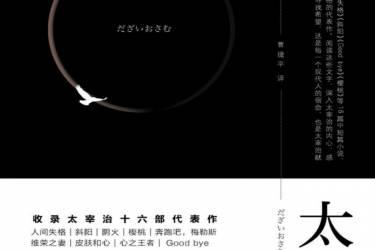 太宰治小说精选 太宰治pdf-epub-mobi-txt-azw3