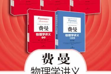 新千年版:费曼物理学讲义(套装+补编习题集全5册)pdf-epub-mobi-txt-azw3