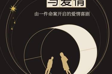 阴谋与爱情 [德] J·B·卞若琳pdf-epub-mobi-txt-azw3