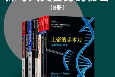探寻人类自身的秘密(8册)pdf-epub-mobi-txt-azw3