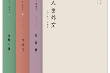 周作人集外文:1904~1945 pdf-epub-mobi-txt-azw3
