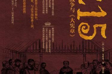 1215:约翰王、贵族战争与《大宪章》[英] 埃德·韦斯特pdf-epub-mobi-txt-azw3