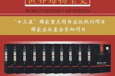 世界毒物全史(套装共10册)pdf-epub-mobi-txt-azw3