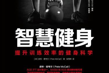 智慧健身 : 提升训练效率的健身科学 [英] 皮特·麦考尔pdf-epub-mobi-txt-azw3