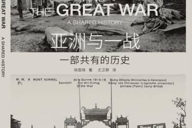 亚洲与一战 : 一部共有的历史 徐国琦pdf-epub-mobi-txt-azw3