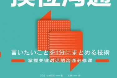 换位沟通 : 掌握关键对话的沟通必修课 山本昭生pdf-epub-mobi-txt-azw3