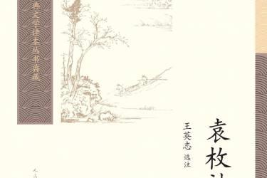 袁枚诗选 袁枚pdf-epub-mobi-txt-azw3