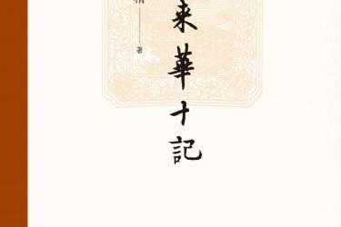 西医来华十记 苏精pdf-epub-mobi-txt-azw3