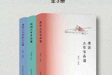 唐诗宋词散文品读书系(全3册)pdf-epub-mobi-txt-azw3