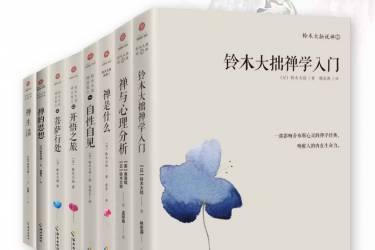 铃木大拙禅学经典系列(共8册)pdf-epub-mobi-txt-azw3