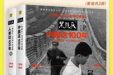 《黑镜头》20周年纪念系列 肖全pdf-epub-mobi-txt-azw3