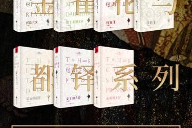 金雀花与都铎系列(套装7册)菲利帕·格里高利 pdf-epub-mobi-txt-azw3