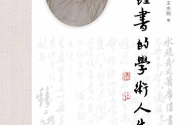 钱锺书的学术人生 王水照pdf-epub-mobi-txt-azw3