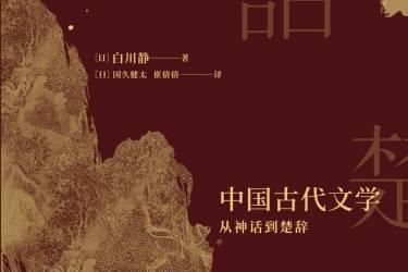 中国古代文学:从神话到楚辞 [日] 白川静pdf-epub-mobi-txt-azw3