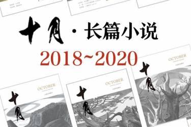 《十月·长篇小说》2018-2020年合集pdf-epub-mobi-txt-azw3