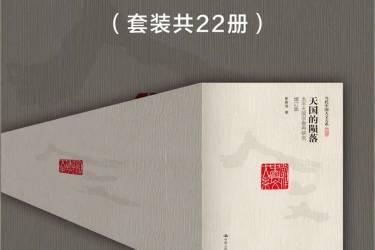 """""""当代中国人文大系""""精选第一辑(套装共22册)pdf-epub-mobi-txt-azw3"""