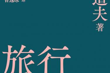 旅行之木 [日]星野道夫pdf-epub-mobi-txt-azw3