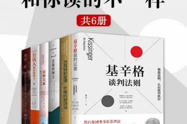 有钱人和你读得不一样 (全6册)pdf-epub-mobi-txt-azw3
