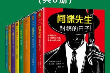 间谍先生(共8册)pdf-epub-mobi-txt-azw3