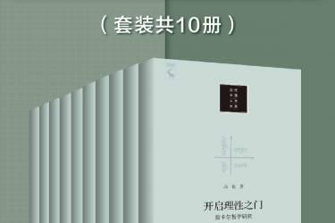 当代中国人文大系精选第二辑(套装共10册)pdf-epub-mobi-txt-azw3