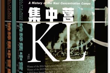纳粹集中营史(全2册)pdf-epub-mobi-txt-azw3