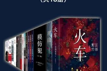 社会派推理大师:宫部美雪经典大全集(共18册)pdf-epub-mobi-txt-azw3
