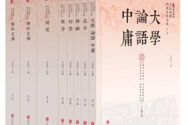 文白对照四书五经全本(精注全译)(全八册)pdf-epub-mobi-txt-azw3
