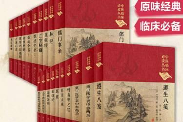 中医临床必读丛书典藏版(套装共20册)pdf-epub-mobi-txt-azw3