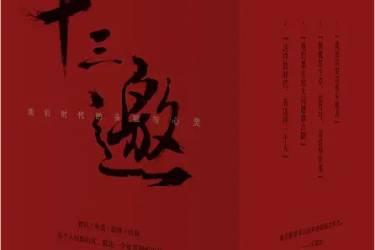 十三邀:我们时代的头脑与心灵(全四辑)pdf-epub-mobi-txt-azw3